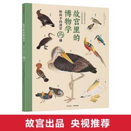 故宫里的博物学 给孩子的清宫鸟谱 小海 著  中小学生历史、语文、科学知识大全 中国版的神奇动物在哪里
