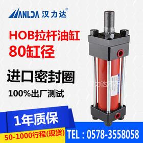 液压厂家供应 HOB标准液压缸 缸径80系列液压油缸 重型液压油缸