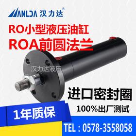 液压油缸 液压缸 ROB 小油缸双作用 法兰油缸 缸径25 油缸可定做