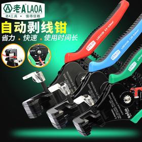 老A 进口多功能全自动剥线钳子剥线器 剥皮钳拔线钳电工钳电缆剪