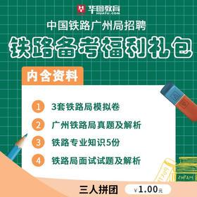 2019年中国铁路广州局招聘—备考福利礼包(含铁路专业知识)