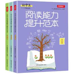 【开心图书】初中生阅读能力提升范本基础篇培优篇冲刺篇全3册