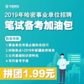 2019哈密事业单位电子版礼包(加微信客服领取)