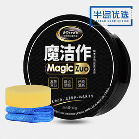 【Astree 魔洁作】酵素多功能魔术膏,疏水防雾,氧化生锈,一擦还原!家居清洁厨房可用