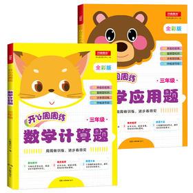 【开心图书】开心周周练数学应用题计算题三年级全彩卡通版共2册