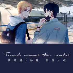 现货区|寄卖|全职高手周翔《Travel Around The World》明信片