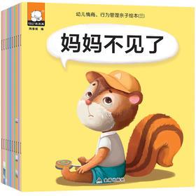 【开心图书】幼儿教育益智启蒙亲子绘本之常识教育系列共10册