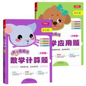 【开心图书】开心周周练数学应用题计算题六年级全彩卡通版共2册