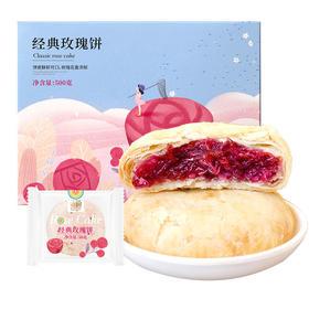 滇园   玫瑰鲜花饼500g礼盒装  云南特产 经典伴手礼