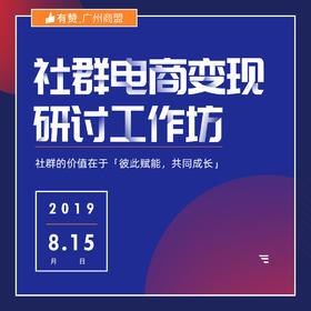【广州商盟】社群电商变现研讨广州坊