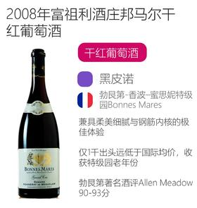 2008年富祖利酒庄邦马尔干红葡萄酒Fougeray de Beauclair Bonnes Mares Grand Cru 2008