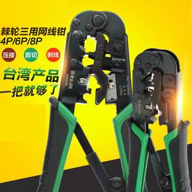 台湾产 老A 4P/6P/8p 进口三用棘轮网线钳网络钳网络压接钳压