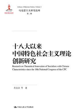 十八大以来中国特色社会主义理论创新研究 肖贵清  人大出版社