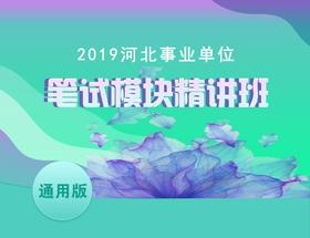 2019河北事业单位模块精讲班(通用版)