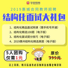 2019惠州惠城合同教师面试大礼包
