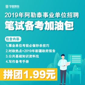 2019阿勒泰事业单位电子版礼包(加微信客服领取)