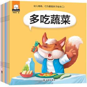 【开心图书】幼儿教育益智启蒙亲子绘本之良好习惯系列共10册