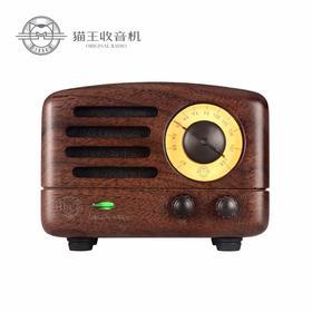 猫王小王子FM/蓝牙便携式音箱胡桃木标准版