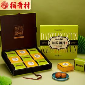 【中秋佳节】稻香村糖醇 福月月饼 礼盒450g  3味9饼