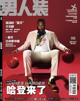 《男人装》杂志2019年8月刊 哈登封面