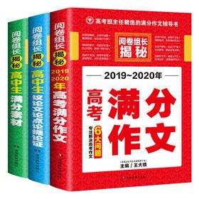 【开心图书】2019-2020高考作文满分套装(满分作文+满分素材+议论文论点论据论证)阅卷组长揭密全3册