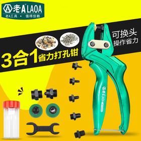 台湾原产 老A 进口3合1省力打孔钳皮带打孔器按扣钳打孔机打洞机