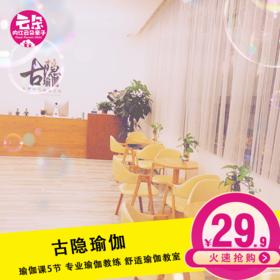 【古隐瑜伽】29.9元抢瑜伽5节课,手慢无!