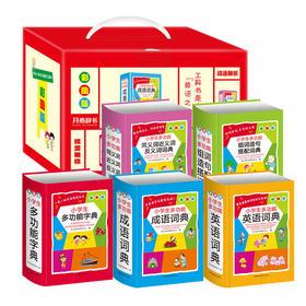 小学生多功能彩图字词典全5册精装礼盒典藏版