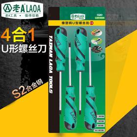 老A S2合金钢 U型螺丝刀组套 公牛插座螺丝刀 异形螺丝批起子
