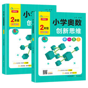 【开心图书】举一反三·小学奥数创新思维2年级(AB版)