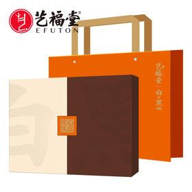 艺福堂 福鼎老白茶与陈香黑砖茶组合 11周年纪念实心实意礼盒 320g/份