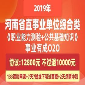 【協議】2019年河南省直事業單位綜合類《職業能力測驗+公共基礎知識》事業有成O2O