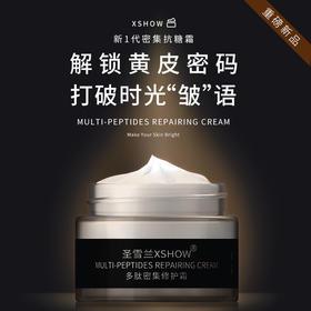 【暖春价】 圣雪兰 多肽密集修护面霜50g 抗糖化改善肌肤松弛细纹粗糙~