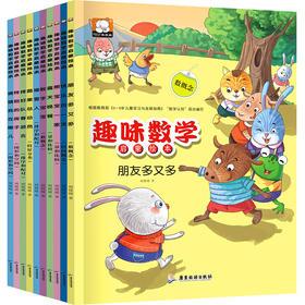 【开心图书】趣味数学启蒙绘本共10册