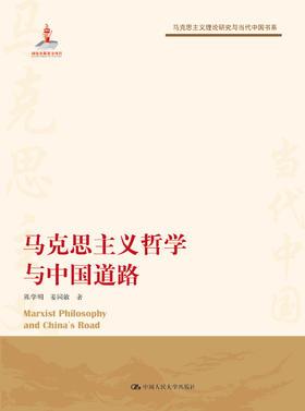 马克思主义哲学与中国道路(马克思主义理论研究与当代中国书系)陈学明 姜国敏 人大出版社