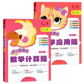 【开心图书】开心周周练数学应用题计算题四年级全彩卡通版共2册
