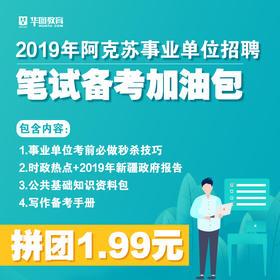 2019阿克苏事业单位电子版礼包(加微信客服领取)
