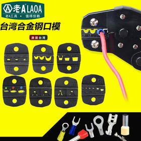 老A 台湾原产 合金钢 压接钳口模 冷压钳 端子压接钳模头 压块