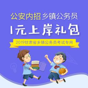 2019年公安内招、乡镇公务员1元上岸礼包