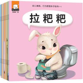 【开心图书】幼儿教育益智启蒙亲子绘本之拉粑粑系列共10册