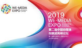 2019第二届中国自媒体投融资高峰论坛
