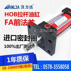 现货供应HOB油缸 HOB前法兰油缸  轻型拉杆液压缸 HOB40*200FA
