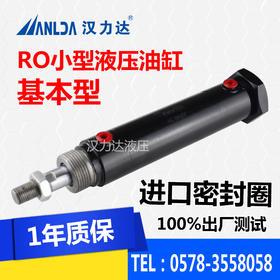 ROB系列迷你油缸 圆形油缸 微型油缸 小型液压油缸 最小缸径20