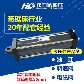 厂家直销 量大从优 带锯床升降液压缸YGS80*30*190