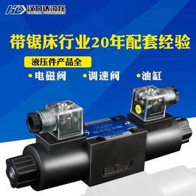 带锯床液压系统配件电磁阀 3C2双头 2B2单头电磁换向阀