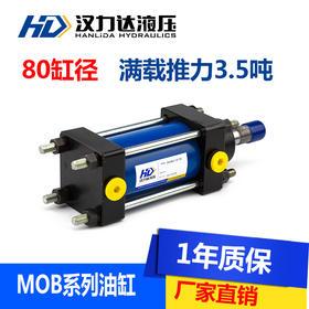 厂家直销 MOB标准液压缸 缸径80 轻型拉杆液压油缸