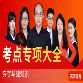西藏日喀則市公開遴選公務員《行測+申論》考點專項大全