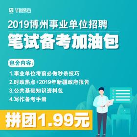 2019博州事业单位电子版礼包(加微信客服领取)
