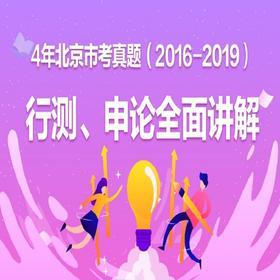 4年北京市考真题(2016-2019)