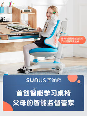 圣优趣 儿童智能实木学习桌 小学生书桌写字家用课桌椅套装可升降QD03S+CL03Z